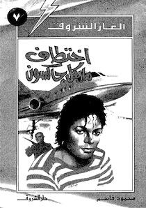 رواية ألغاز الشروق - اختطاف مايكل جاكسون لـ محمود قاسم
