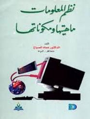 نظم المعلومات - ماهيتها ومكوناتها   مكتبة ال كتب