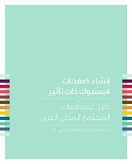 إنشاء صفحات فيسبوك ذات تأثير - دليل لمنظمات المجتمع المدني العربي - creating facebook pages with impact arabic a guide for arab civil society organiza | مكتبة ال كتب