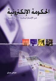 الحكومة الإلكترونية | مكتبة ال كتب