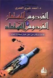 الفردوس المستعار والفردوس المستعاد ل أحمد خيري العمري