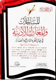 المساجلات والمعارك الأدبية في مجال الفكر والتاريخ والحضارة ل أنور الجندي