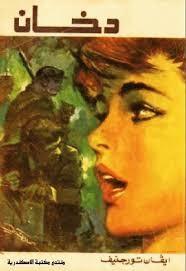 رواية دخان ل إيفان تورغينيف