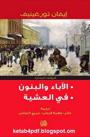 رواية في العشية ل إيفان تورغينيف
