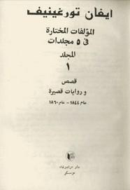 رواية المؤلفات المختارة - الجزء الأول ل إيفان تورغينيف