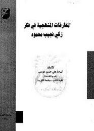 المفارقات المنهجية في فكر زكي نجيب محمود ل اسامة على حسن الموسى
