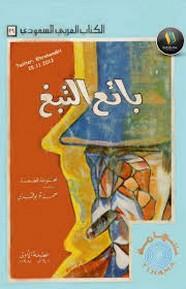 قصة بائع التبغ وقصص أخرى ل ترجمة حمزة بوقري