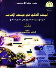 البحث الذكي في شبكة الانترنت ل تشيرل غولد | مكتبة ال كتب