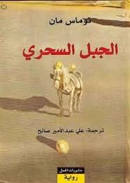 رواية الجبل السحري ل توماس مان | مكتبة ال كتب