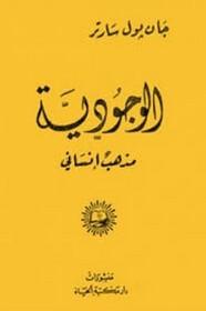 الوجودية مذهب انساني ل جان بول سارتر