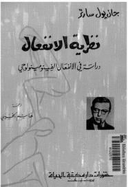 نظرية الانفعال ل جان بول سارتر
