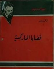قضايا الماركسية ل جان بول سارتر