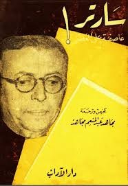 عاصفة على العصر ل جان بول سارتر