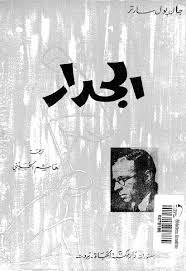 الجدار ل جان بول سارتر