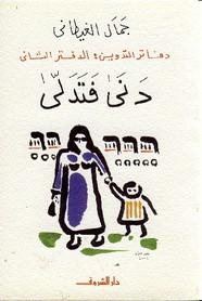 رواية دفاتر التدوين - الجزء الثانى - دني فتدلي ل جمال الغيطانى | مكتبة ال كتب