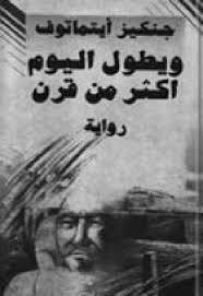 رواية ويطول اليوم أكثر من قرن ل جنكيز إتماتوف