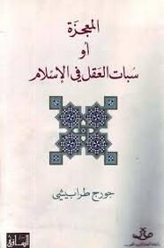 المعجزة - او سبات العقل في الأسلام ل جورج طرابيشي