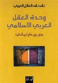 نقد نقد العقل العربي - وحدة العقل العربي الاسلامي ل جورج طرابيشي