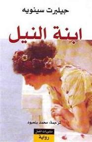 رواية ابنة النيل ل جيلبرت سينويه