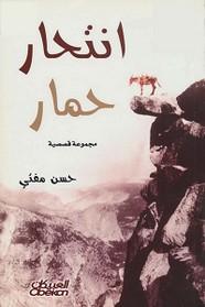 قصة انتحار حمار ل حسن مفتي