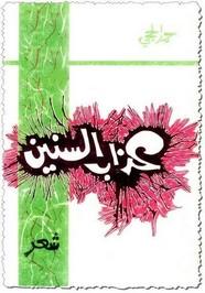 عذاب السنين ل حمد الحجي