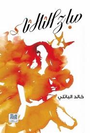 صباح الثلاثاء ل خالد الباتلي