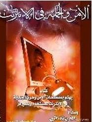 الأمن و الحماية في الانترنت ل خالد بن نواف الحربى | مكتبة ال كتب