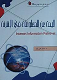 البحث عن المعلومات في الانترنت ل د. عمار خير بك | مكتبة ال كتب