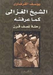 الشيخ الغزالي كما عرفته..رحلة نصف قرن ل د. يوسف القرضاوى