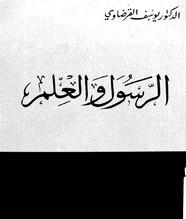الرسول و العلم ل د. يوسف القرضاوى