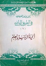 الحياه الربانيه و العلم ل د. يوسف القرضاوى