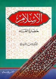 الاسلام...حضاره الغد ل د. يوسف القرضاوى