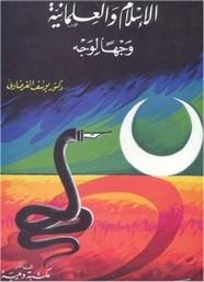الاسلام والعلمانية وجها لوجه ل د. يوسف القرضاوى