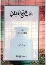 خطب الشيخ القرضاوي - الجزء الاول ل د. يوسف القرضاوى