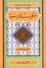 الاقليات الدينيه و الحل الاسلامي ل د. يوسف القرضاوى