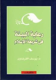 رعاية البيئة في شريعة الاسلام ل د. يوسف القرضاوى