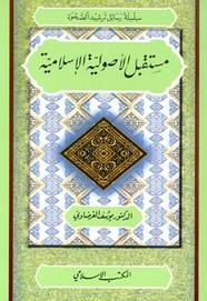 مستقبل الأصولية الإسلامية ل د. يوسف القرضاوى