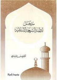 مدخل لدراسة الشريعة الاسلاميه ل د. يوسف القرضاوى