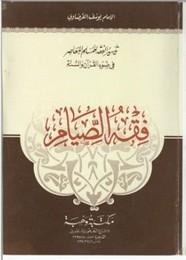 تيسير الفقه في ضوء القران و السنه.. فقه الصيام ل د. يوسف القرضاوى