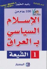 مائة عام من الإسلام السياسى بالعراق- 1 - الشيعة ل رشيد الخيُّون