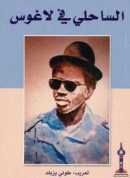 رواية الساحلي في لاغوس لـ لامين دياكاته