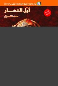 رواية أول النهار ل سعد القرش