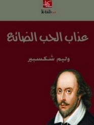 عذاب الحب الضائع ل شكسبير