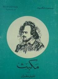 مكبث ل شكسبير