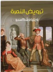 ترويض الشرسة ل شكسبير | مكتبة ال كتب