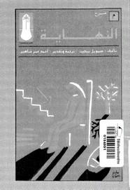 النهاية ل صمويل بيكيت | مكتبة ال كتب