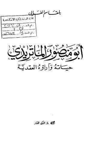 أبو منصور الماتريدي حياته وآراؤه العقدية