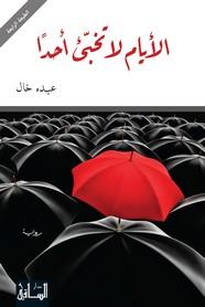 رواية الأيام لا تخبئ أحدًا ل عبده خال | مكتبة ال كتب