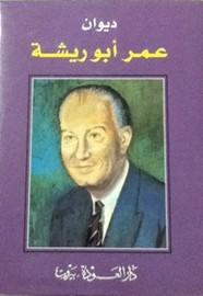 ديوان عمر أبو ريشة ل عمر أبو ريشة