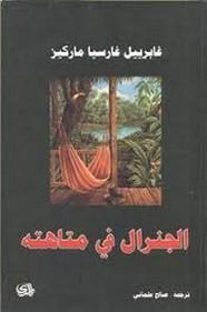 رواية الجنرال في المتاهة ل غابرييل غارسيا ماركيز